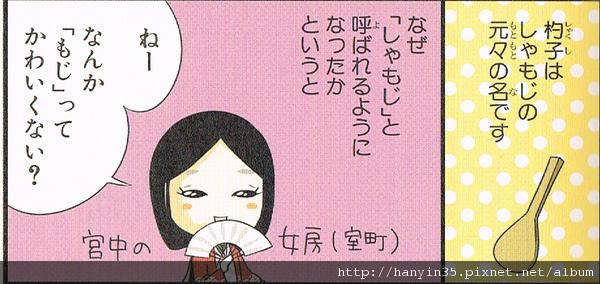 日本人の知らない日本語-07.jpg