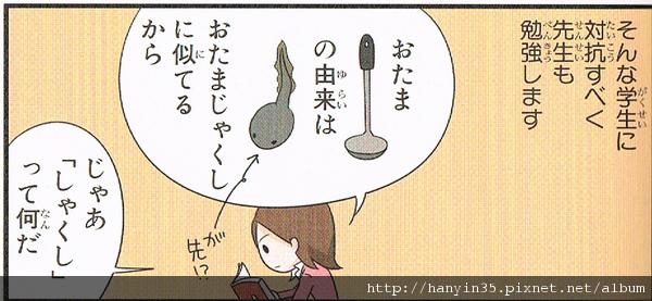 日本人の知らない日本語-06.jpg