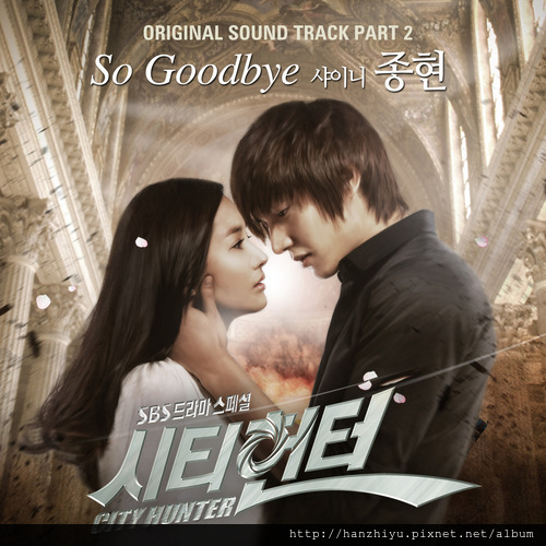ost-city-hunter-jonghyun-shinee