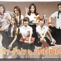 Roly-Roly in 코파카바나