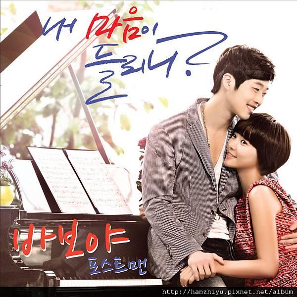 내 마음이 들리니 Part.4 (MBC 주말드라마)
