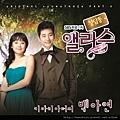 20121215_baekahyeon_cheondamdongaliceost