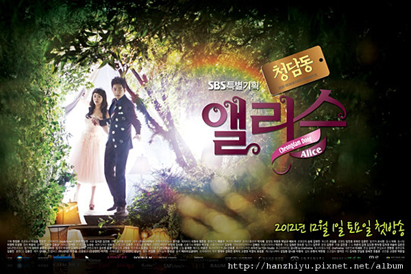 Cheongdam-dong-Alice__20-2