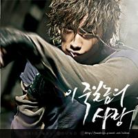이 죽일놈의 사랑 OST
