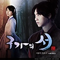 Lee-Sang-Gon-Love-is-Hurt-Gu-Family-Book-OST