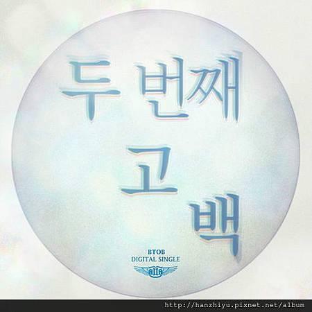 Single-BTOB-–-2nd-Confession