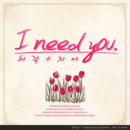 I Need You.JPG