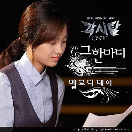 각시탈 OST Part.5.JPG