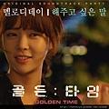 골든타임 OST Part.7.JPG