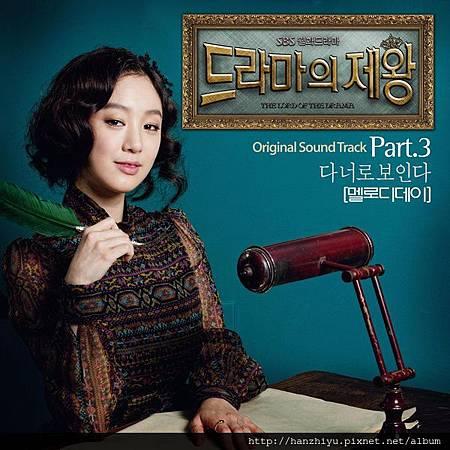 드라마의 제왕 OST Part.3.JPG