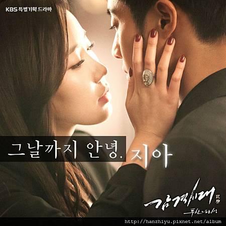 감격시대 투신의 탄생 OST Part 6.JPG