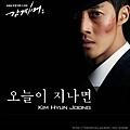 Kim Hyun Joong (김현중) - 감격시대 투신의 탄생 Part.7 (Inspiring Generation OST Part.7).jpg