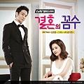 결혼의 꼼수 OST Part 1.JPG