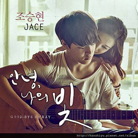 Jo Seung Hyun[Jace] - 안녕 나의 빛 (Goodbye My Ray).jpg