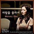 운명처럼 널 사랑해 OST Part.7.JPG