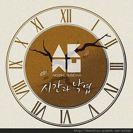 시간과 낙엽.jpg
