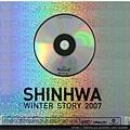 Winter Story 2007.JPG
