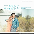 It's Okay, That's Love OST Part.2.jpg