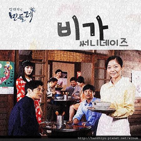 일편단심 민들레 OST Part.2.JPG