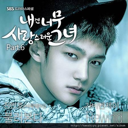 내겐 너무 사랑스러운 그녀 OST Part.6.JPG