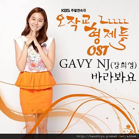 오작교 형제들 OST Part.2.JPG