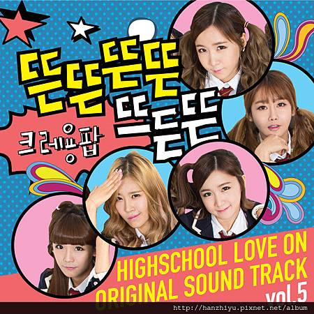 Hi! School - Love On.JPG