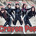 crayonpop150327.png