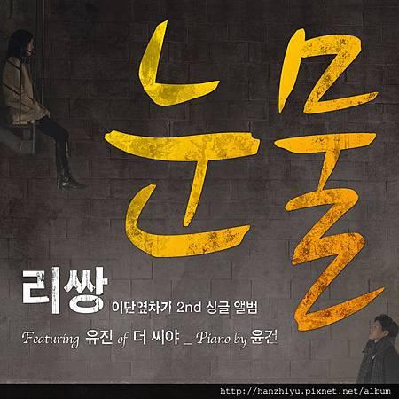 이단옆차기 프로젝트 Vol.02.JPG