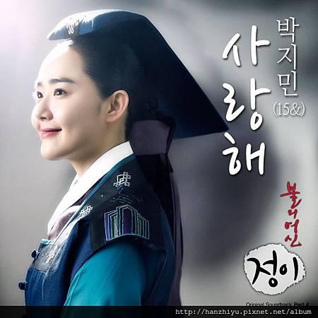불의 여신 정이 OST Part.4.JPG