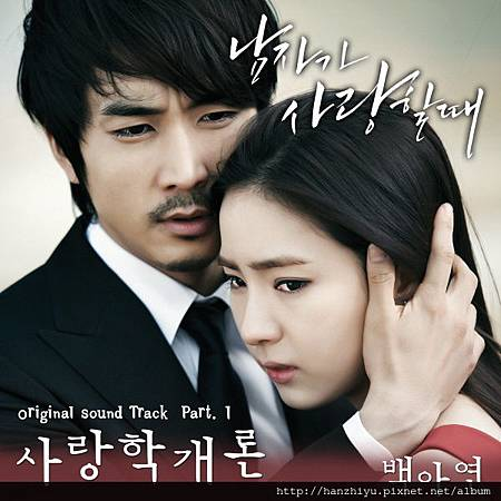 남자가 사랑할 때 OST PART.1.JPG
