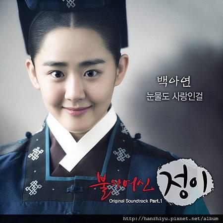 불의 여신 정이 OST Part.1.JPG