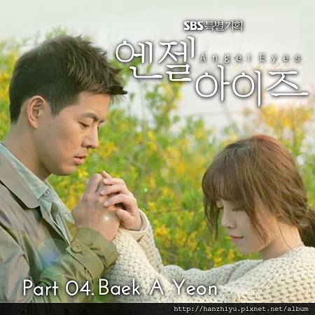 엔젤아이즈 OST Part 4.JPG