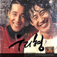 우리형 My Brother OST.jpg