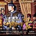 대왕의 꿈 OST PART.3.JPG