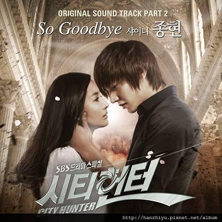 시티헌터 OST Part.2.JPG