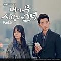 내겐 너무 사랑스러운 그녀 OST Part.5.JPG