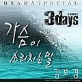 쓰리 데이즈 OST Part 5.JPG