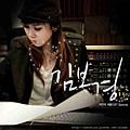 역전의 여왕 OST Special.JPG