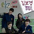 학교 OST Part.3.JPG