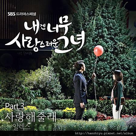 내겐 너무 사랑스러운 그녀 OST Part 3.JPG