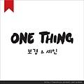 One Thing.jpg