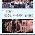 김예림의 가로수길 카페에서.jpg
