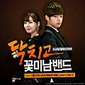 닥치고 꽃미남 밴드 OST Part 5.jpg