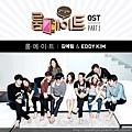 룸메이트 OST Part 1.jpg