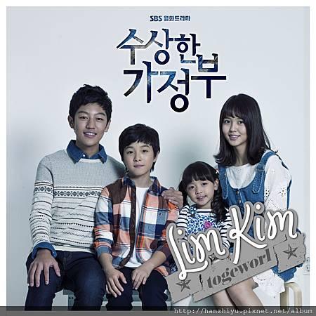 수상한 가정부 OST Part.2.jpg