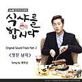 식샤를 합시다 OST Part.2.JPG