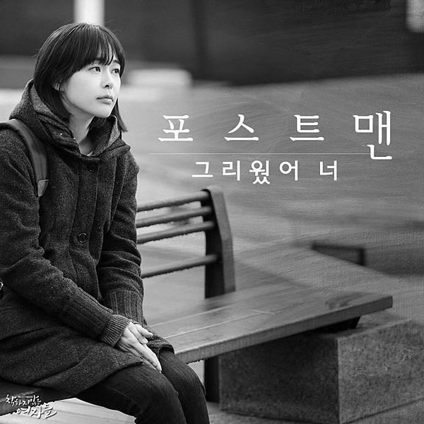 착하지 않은 여자들 OST Part.3.JPG
