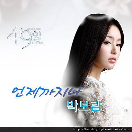49일 OST Part.5.JPG
