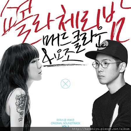 하이스쿨 러브온 OST Vol.3.jpg