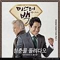 미스터 백 OST Part.3.JPG